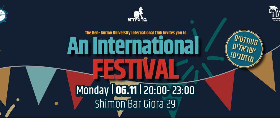 הזמנה לאירוע פסטיבל בינלאומי בבר גיורא