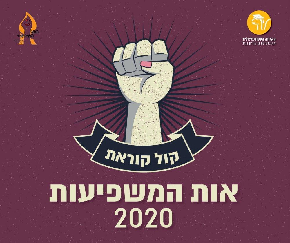 משפיעות 2020