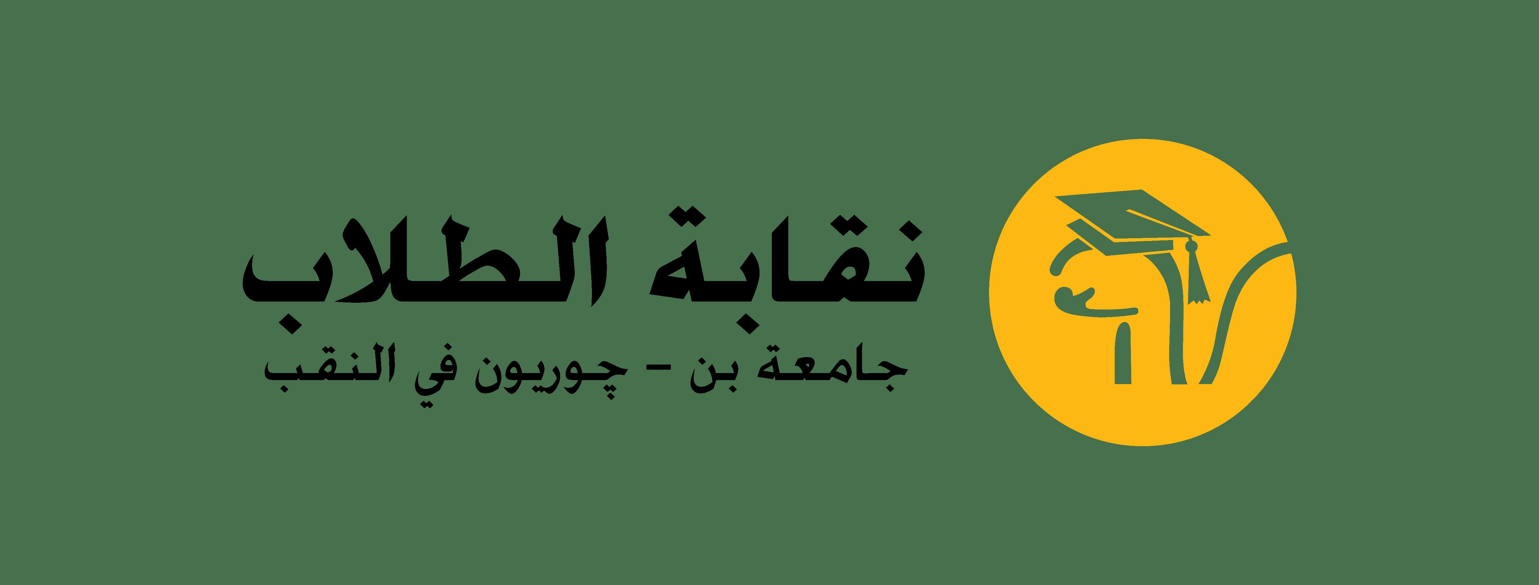 לוגו אגודה_ערבית_לאורך